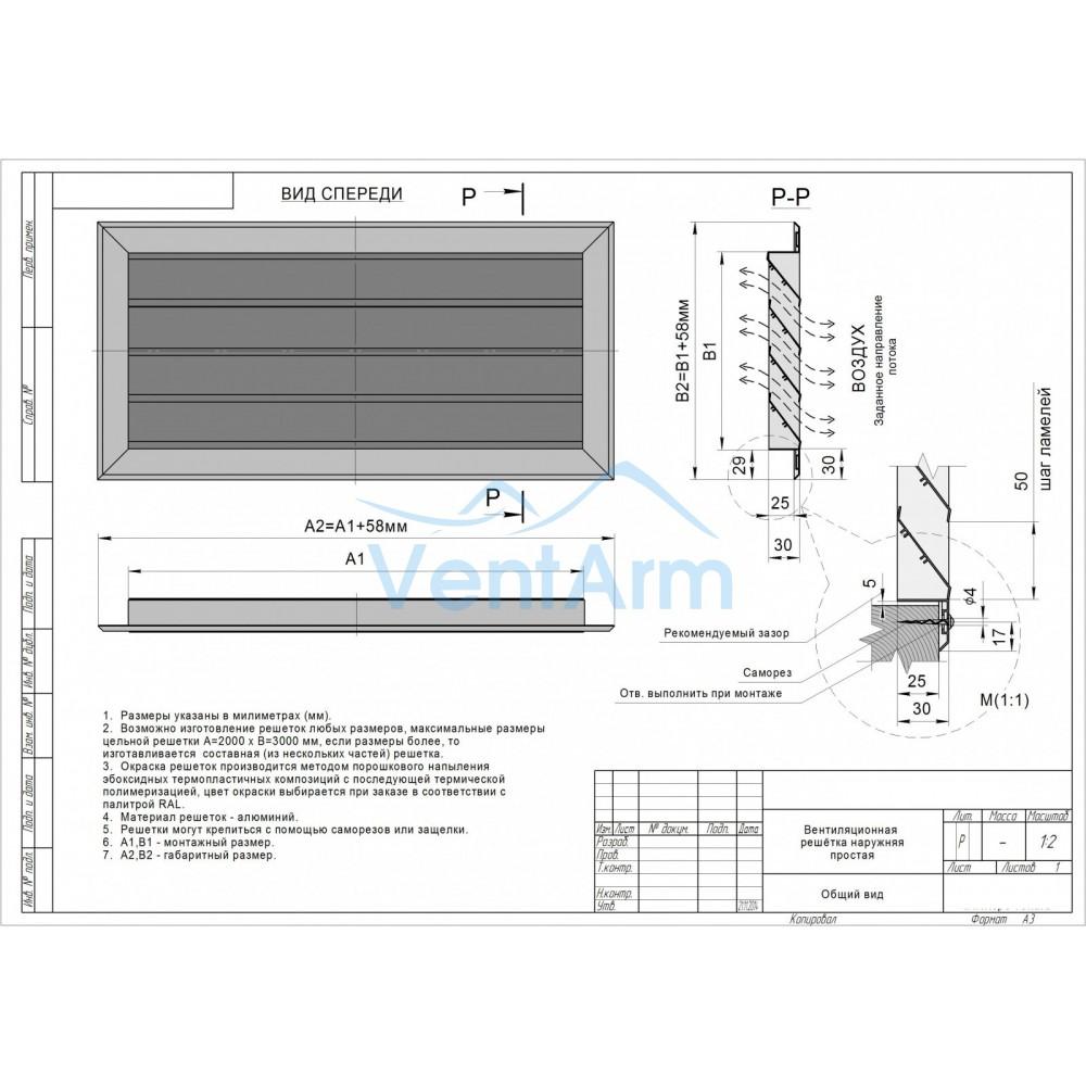 Решетка наружная простая Г-ПРН 900x500